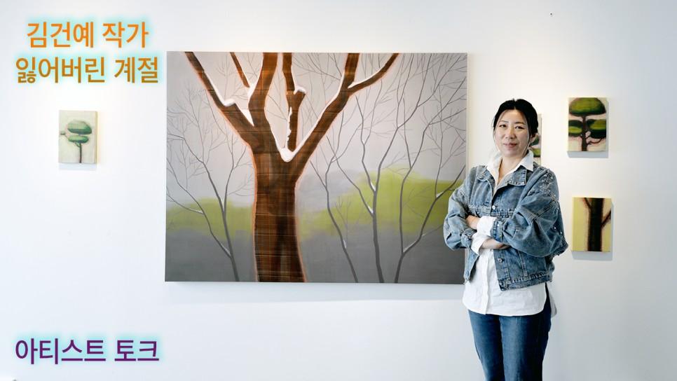 [아티스트 토크] 김건예 Talk with Geonye Kim