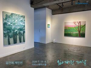 김건예개인전/ 잃어버린 계절 Lost spring