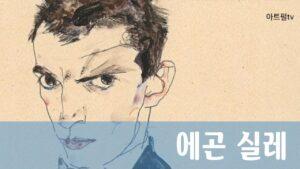 [김옥렬의 미.인.만.세] 에곤실레의 작품 세계