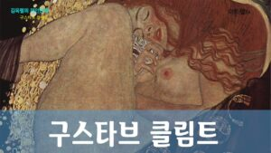 [김옥렬의 미.인.만.세]구스타브 클림트의 작품세계