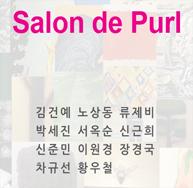 2020 Salon de Purl